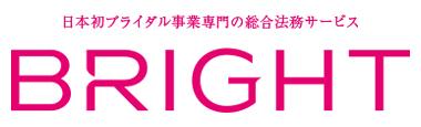 BRIGHT法務サービス Logo